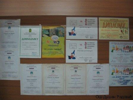 skola-dusan-radovic-025